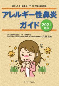 大久保公裕理事長監修『アレルギー性鼻炎ガイド 2021年版』公開!ダウンロードはこちら
