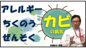 カビが原因でアレルギーやちくのう症、喘息も⁉対策や治療方とは?松根彰志先生がやさしく解説!