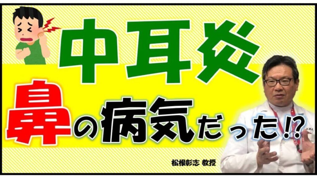 増えている「大人の中耳炎」!中耳炎は鼻の病気だった⁉松根彰志先生がやさしく解説!