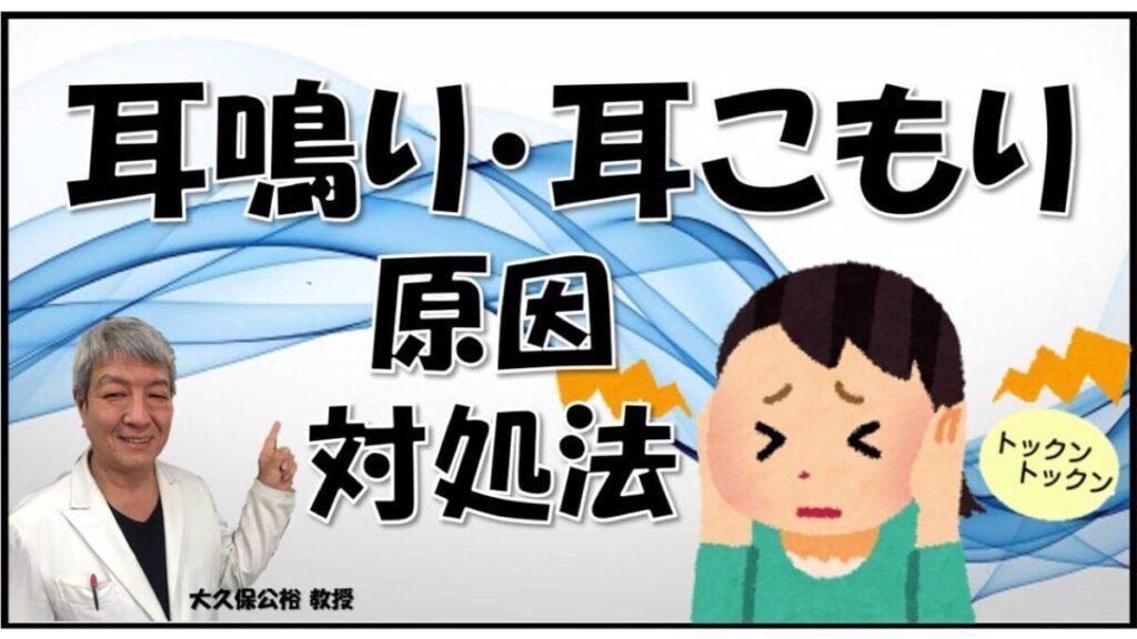 耳鳴りや耳のこもり!秋に多い耳の不調の原因は何?対処法は?大久保公裕先生がやさしく解説!